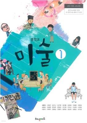 중학교 미술 1 교과서 (해냄에듀-서예식)
