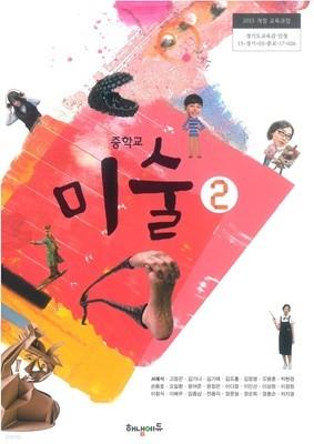 중학교 미술 2 교과서 (해냄에듀-서예식)