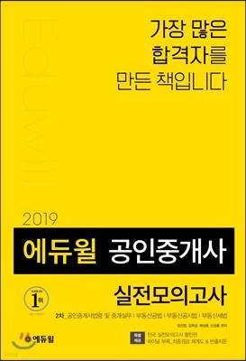 2019 에듀윌 공인중개사 2차 실전모의고사