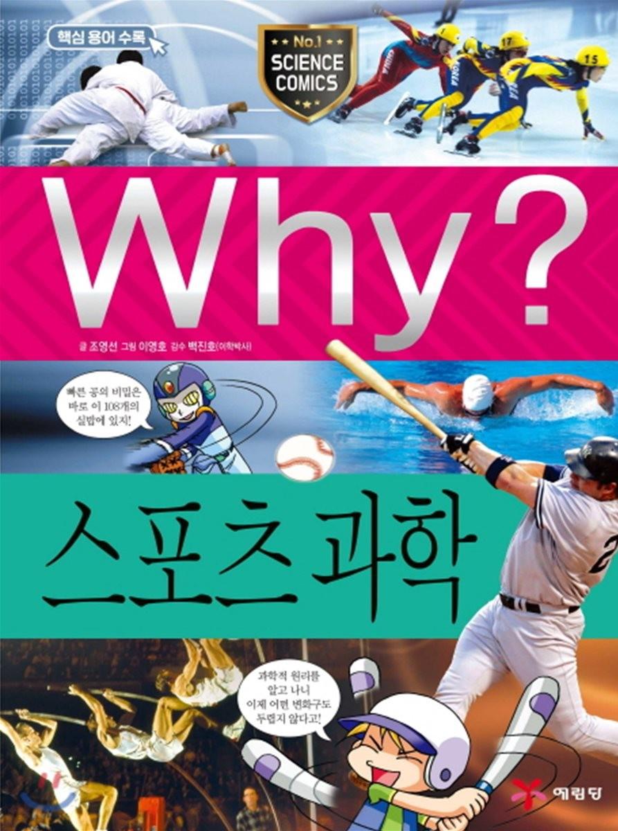 Why? 와이 스포츠 과학