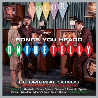 록앤롤 TV 광고 음악 모음집 (Songs You Heard On The Telly)