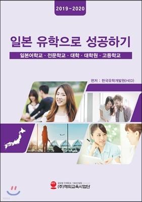2019-2020 일본유학으로 성공하기