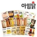 [무료배송][아임닭] BEST 닭가슴살 골라담기 41종