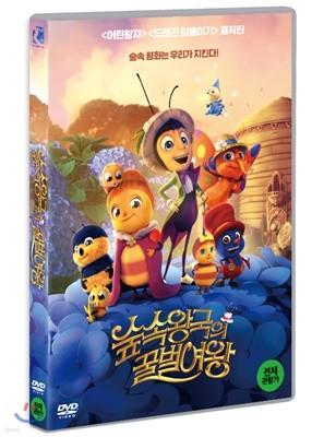 숲속왕국의 꿀벌 여왕 (1Disc)
