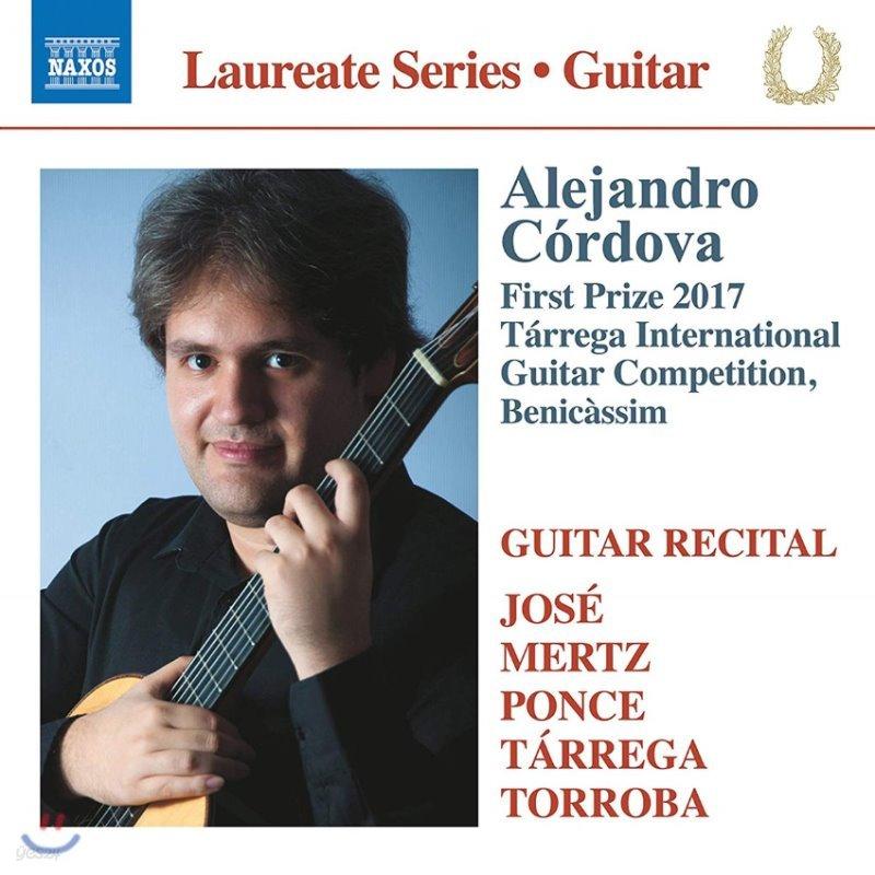 Alejandro Cordova 알레한드로 코르도바 기타 연주집 (Guitar Laureate Recital)