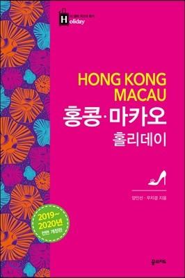 홍콩 마카오 홀리데이