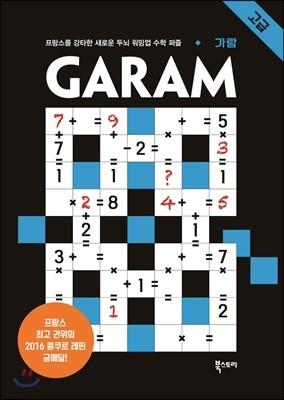 가람(GARAM) 고급