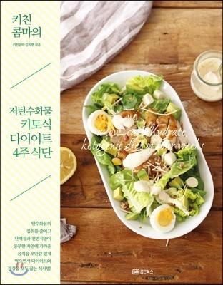 키친콤마의 저탄수화물 키토식 다이어트 4주 식단