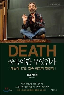 [대여] 죽음이란 무엇인가