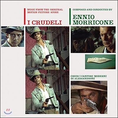 서부의 무법자 영화음악 (I Crudeli OST by Ennio Morricone) [LP]