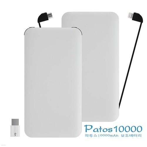 TUI 파투스10000보조배터리(아이폰,안드로이드 겸용, 3충전포트)