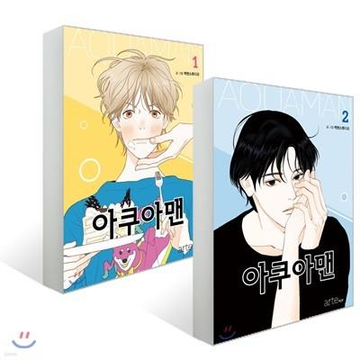 아쿠아맨 1~2권 세트