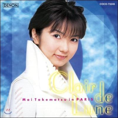 Mai Takematsu 헨델: 하프 협주곡 / 드뷔시: 월광 [하프 독주 버전] (Handel: Harp Concerto) 마이 타케미츠