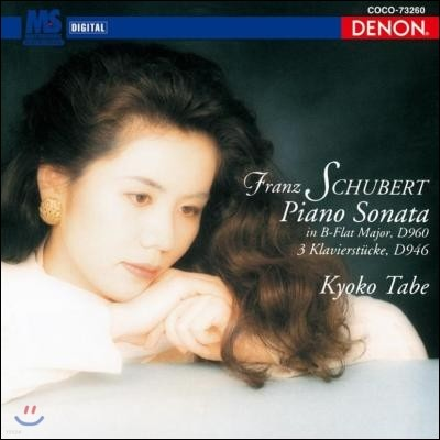 Kyoko Tabe 슈베르트 : 피아노 소나타 21번 D.960, 3개의 피아노 소품집 D.946 (Schubert: Piano Sonata 21)