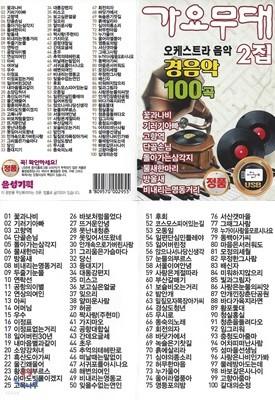 [USB 앨범] 가요무대 오케스트라 음악 100곡 2집 USB