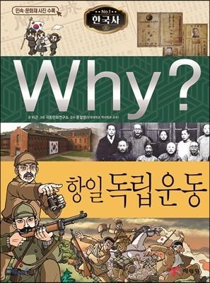 Why? 와이 한국사 항일 독립운동