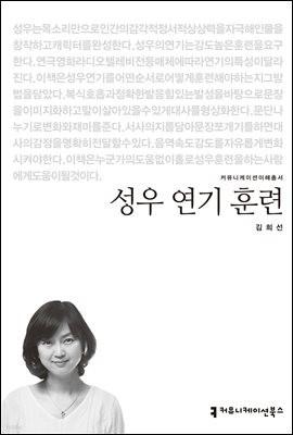성우 연기 훈련 - 커뮤니케이션이해총서