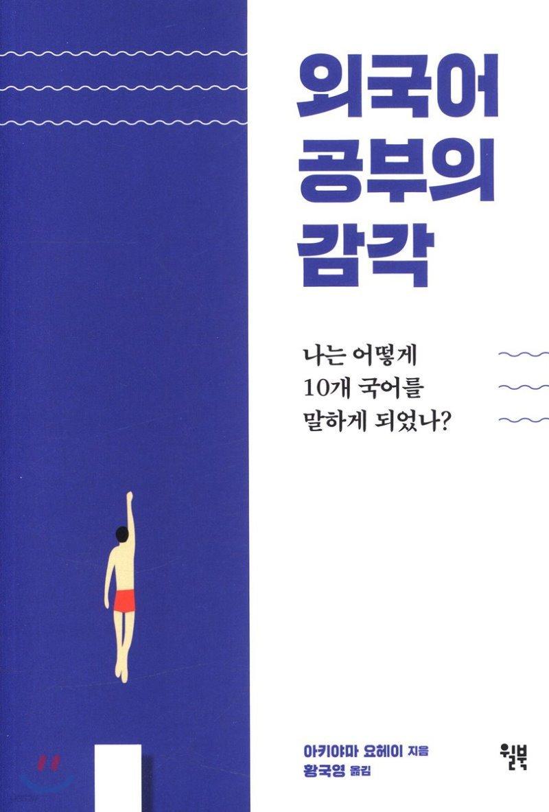 외국어 공부의 감각