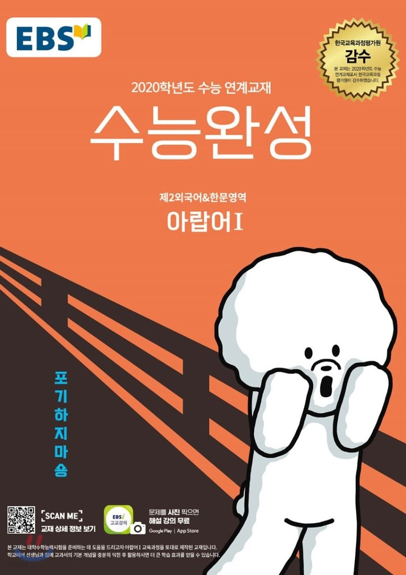 EBSi 강의교재 수능완성 제2외국어&한문영역 아랍어 1 (2019년)