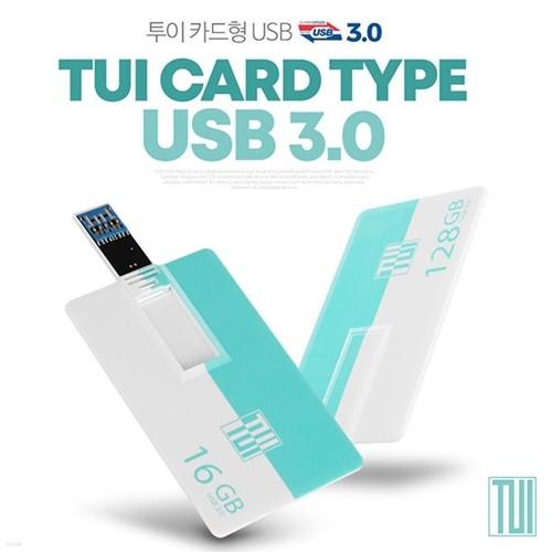 TUI 투이3.0 카드형 메모리(USB3.0) 16G~128G