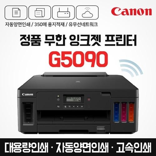 캐논 프리미엄 정품 무한 잉크젯 프린터 G5090 (잉크포함) 자동양면인쇄 / 고속인쇄