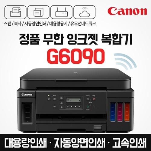 캐논 프리미엄 정품 무한 잉크젯 복합기 G6090 (잉크포함) 자동양면인쇄 / 고속인쇄