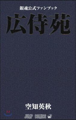 銀魂 公式ファンブック「廣侍苑」