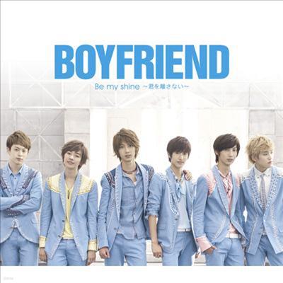 보이프렌드 (Boyfriend) - Be My Shine~君を離さない~ (기간한정 프라이스반)