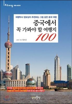 중국에서 꼭 가봐야 할 여행지 100