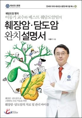췌장암ㆍ담도암 완치설명서