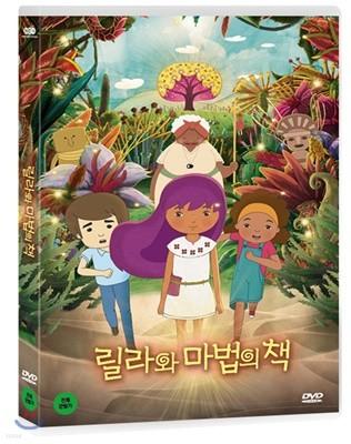 릴라와 마법의 책 (1Disc)