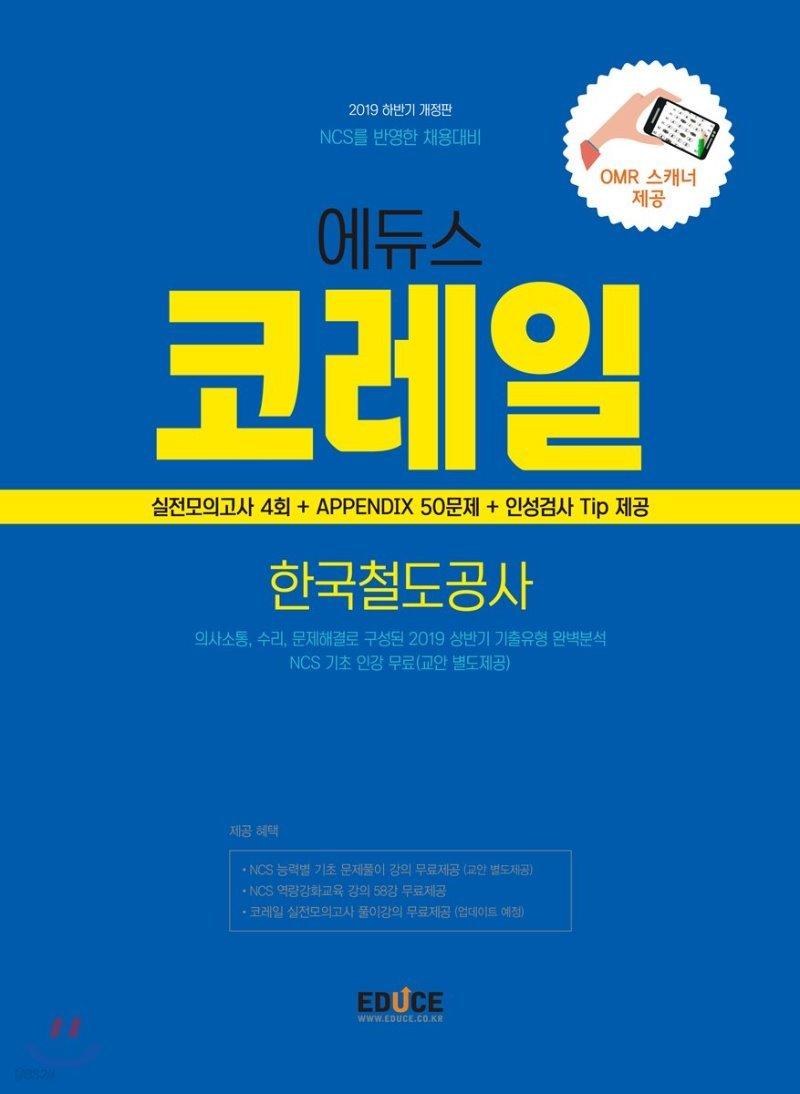 2019 에듀스 코레일 한국철도공사 실전모의고사