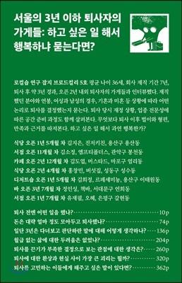 서울의 3년 이하 퇴사자의 가게들