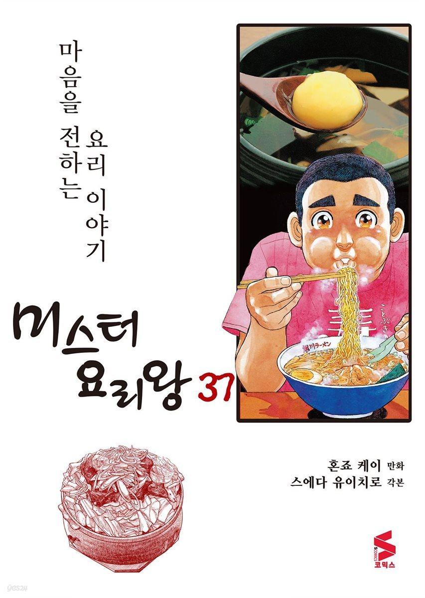 [대여] 미스터 요리왕 37권