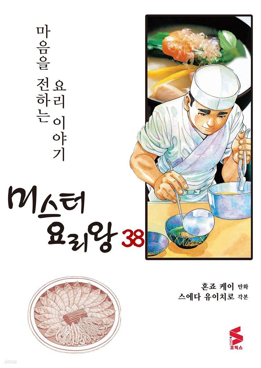 [대여] 미스터 요리왕 38권