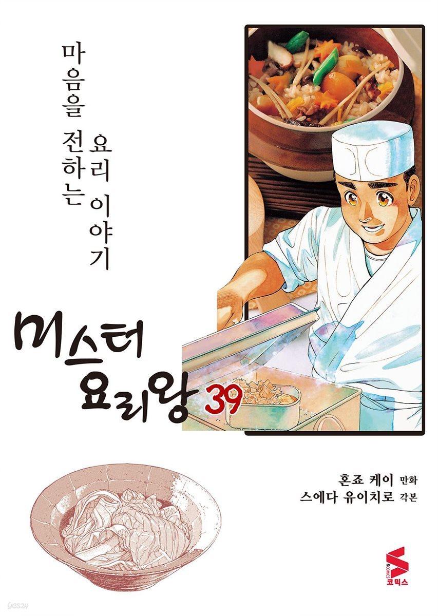 [대여] 미스터 요리왕 39권