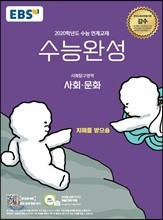 EBS 수능완성 사회탐구영역 사회·문화 (2019년)