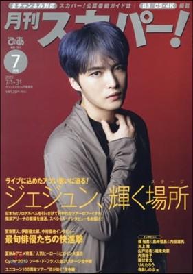 月刊スカパ-! 2019年7月號