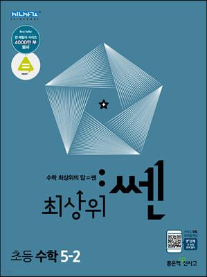 최상위 쎈 수학 5-2 (2021년용)