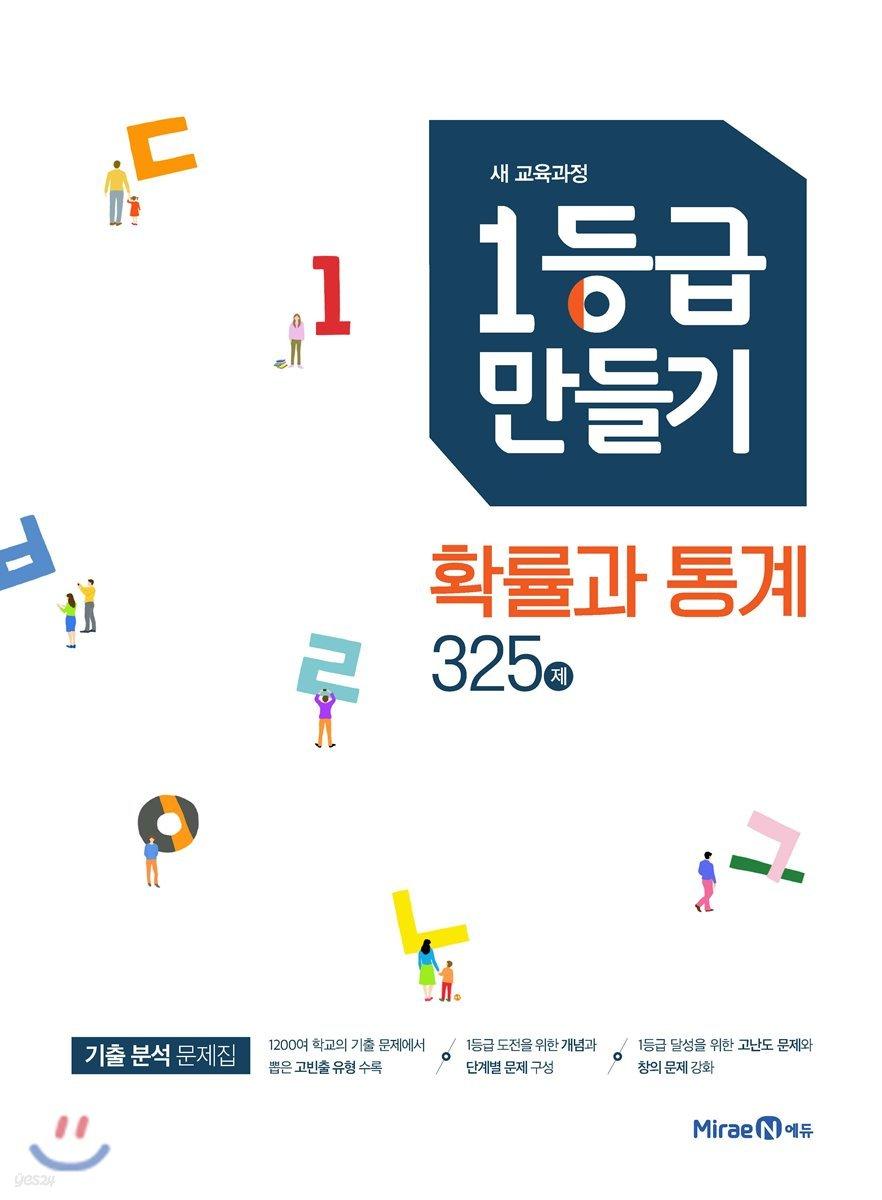 1등급 만들기 확률과 통계 325제 (2021년용)
