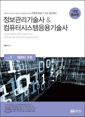정보관리기술사 & 컴퓨터시스템응용기술사 Vol.1 컴퓨터 구조