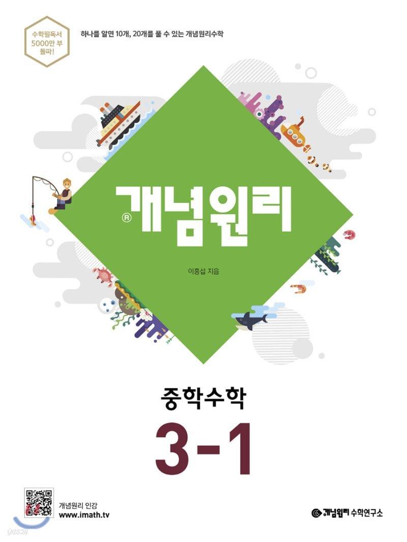개념원리 중학 수학 3-1 (2020년)