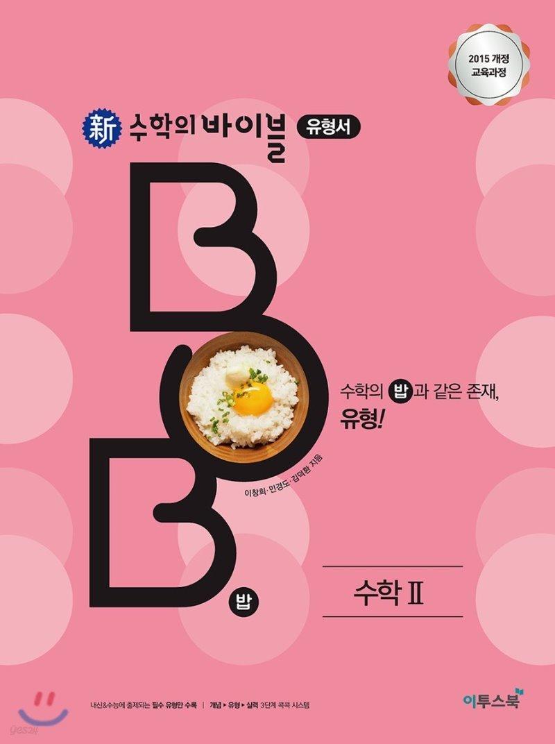 신 수학의 바이블 BOB 수학 2 (2021년용)