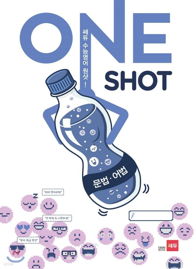 쎄듀 수능영어 원샷(ONE SHOT) 문법어법
