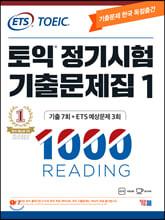 ETS 토익 정기시험 기출문제집 1000 READING 리딩