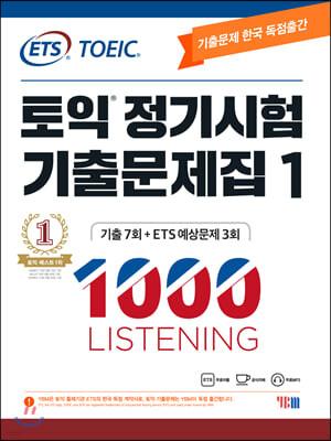 ETS 토익 정기시험 기출문제집 1000 LISTENING 리스닝