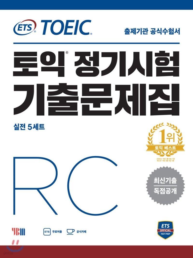 ETS TOEIC 토익 정기시험 기출문제집 RC 리딩