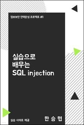 실습으로 배우는 SQL injection