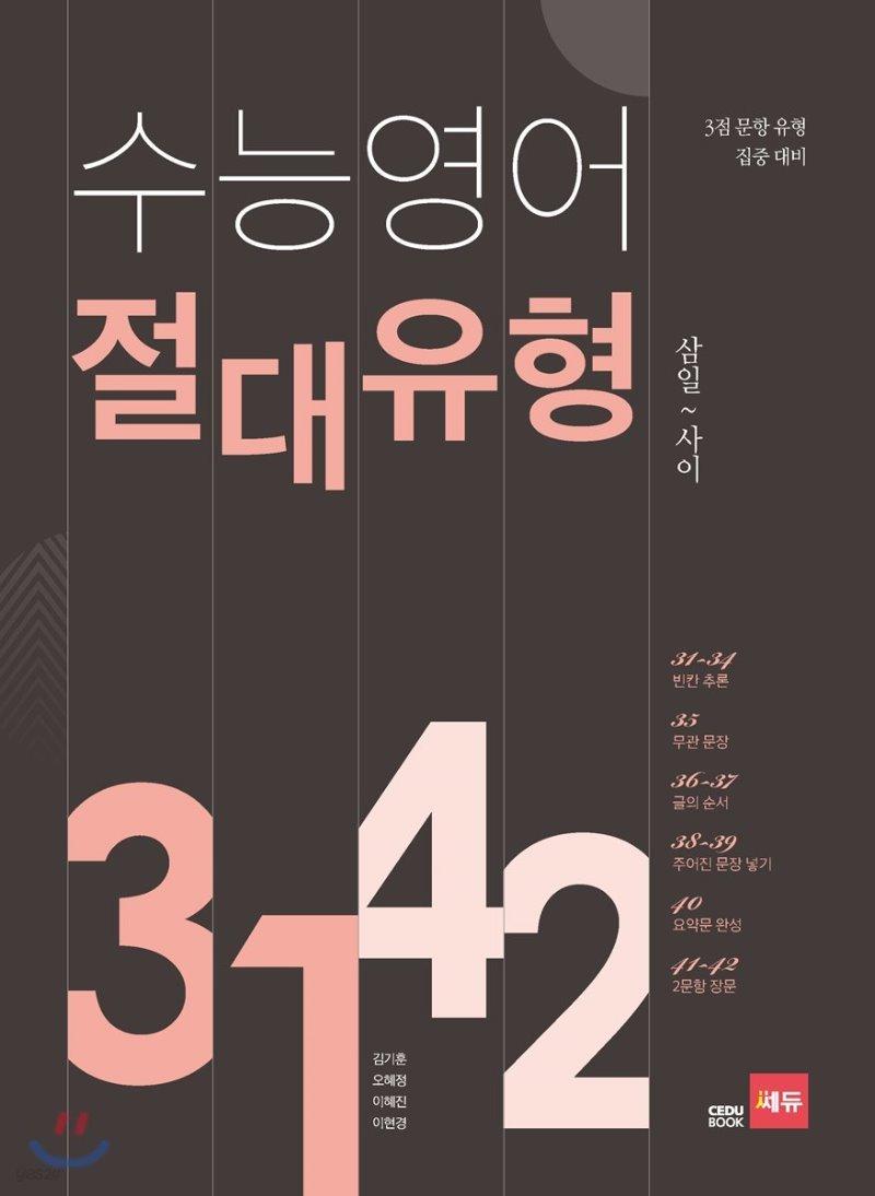 쎄듀 수능영어 절대유형 3142