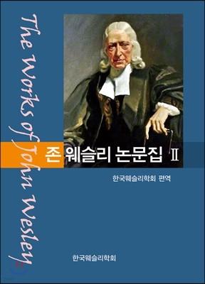 존 웨슬리 논문집 2